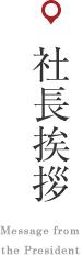 社長挨拶 Message from the President